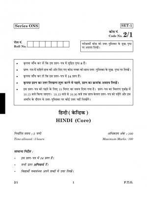CBSE 2016 Board Exam Hindi (Core) Set 1 All India