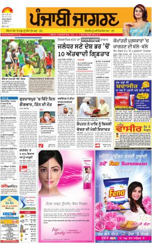 HoshiarpurPunjabi jagran News : 21st April 2017