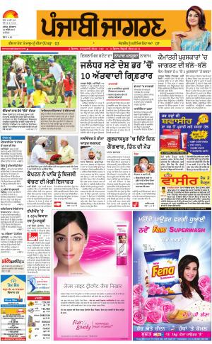 JALANDHAR DehatPunjabi jagran News : 21st April 2017