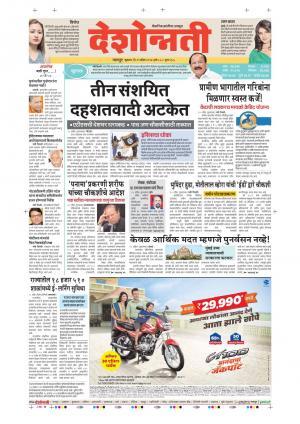 21th Apr Bhandara