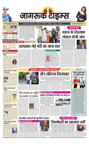 21-Apr-2017 Epaper Jagruktimes