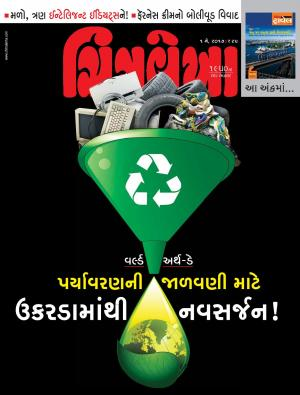 Chitralekha Gujarati - May 01, 2017
