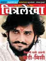 Chitralekha Marathi