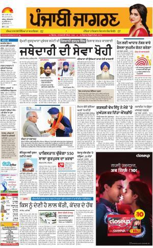JagraonPunjabi jagran News : 22nd April 2017