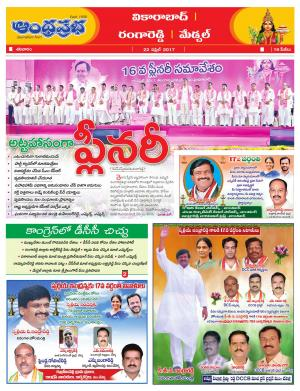 22-4-2017 Rangareddy