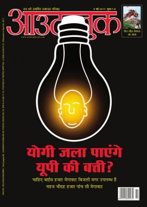 Outlook Hindi, 08 May 2017