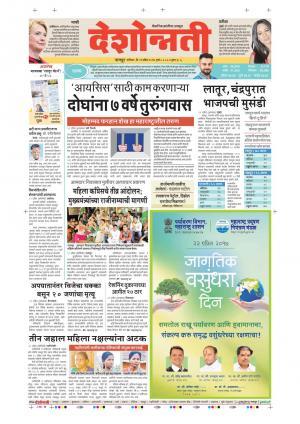 22th Apr Bhandara