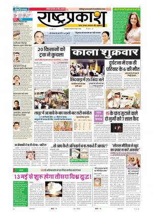 22th Apr Rashtraprakash