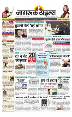 22-Apr-2017 Epaper Jagruktimes