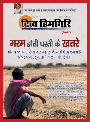 Year:-06,-Issue:-47,-23 April -2017