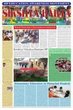 HP EDUCATION AWARENESS MOVEMENT