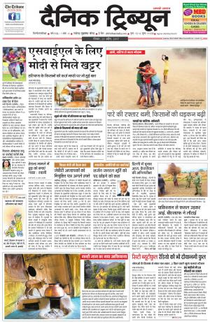 DT_23_April_2017_Rohtak