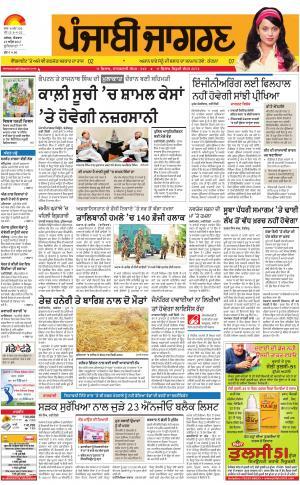 JagraonPunjabi jagran News : 23rd April 2017