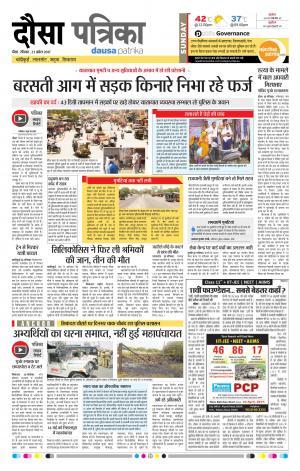 Rajasthan Patrika Dausa 23-04-2017