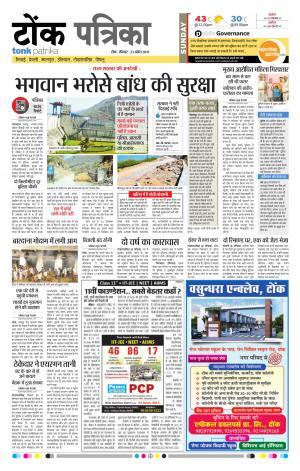 Rajasthan Patrika Tonk 23-04-2017