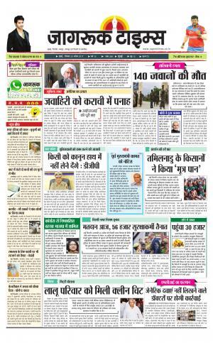 23-Apr-2017 Epaper Jagruktimes