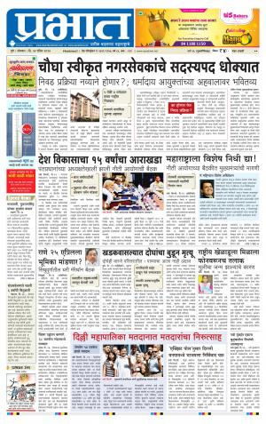 Pimpri Chinchwad Edition