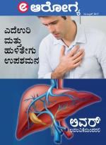 eArogya (Health)