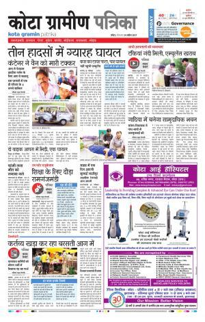 Kota Gramin Rajasthan Patrika