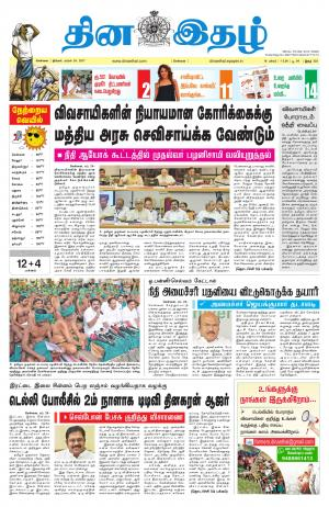 Dinaethal - Tamilnadu e-newspaper in Tamil by DINAETHAL TAMIL NEWS PAPER