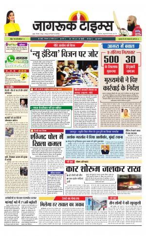 24-Apr-2017 Epaper Jagruktimes