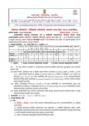 MPSC issued notification for 38 posts of Statistical Officer Apply before 11
