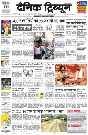 Dainik Tribune (Rohtak Edition)
