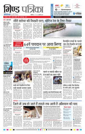 bhind patrika