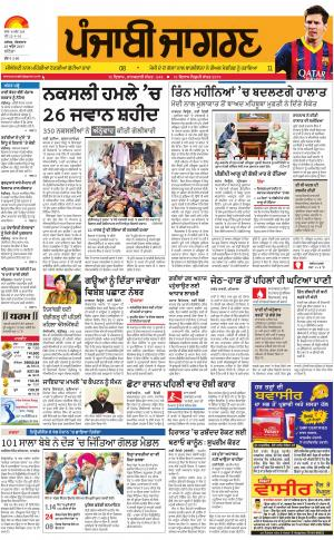 BATHINDAPunjabi jagran News : 25th April 2017