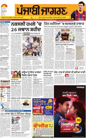 HoshiarpurPunjabi jagran News : 25th April 2017