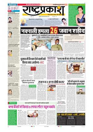 25th April Rashtraprakash
