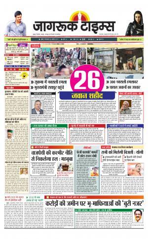 25-Apr-2017  Epaper Jagruktimes