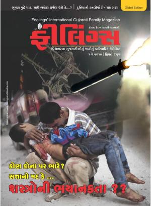 Feelings Gujarati Magazine - 1st May 2017