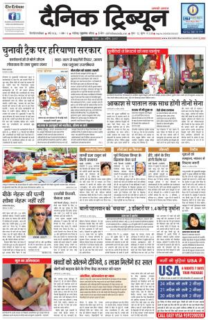 DT_26_April_2017_Rohtak