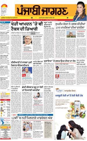 MOGA/FARIDKOT/MUKTSAR: Punjabi jagran News : 26th April 2017