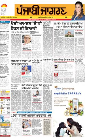 Hoshiarpur: Punjabi jagran News : 26th April 2017