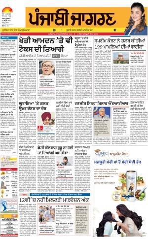 AMRITSAR: Punjabi jagran News : 26th April 2017