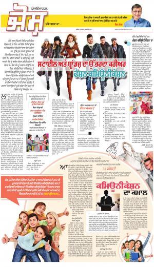 SUPPLEMENT: Punjabi jagran News : 26th April 2017