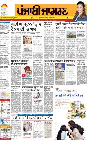 LUDHIANA: Punjabi jagran News : 26th April 2017