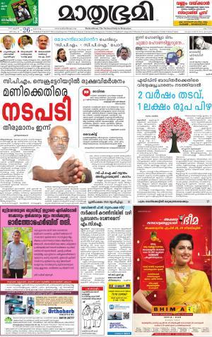 Mathrubhumi news bureau newspapers & magazines in ernakulam.