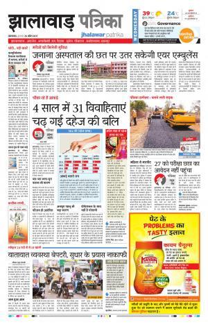 Jhalawar Rajasthan Patrika