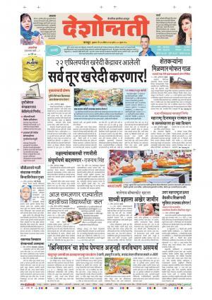 26th April Nagpur