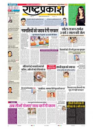 26th April Rashtraprakash