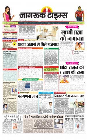 26-Apr-2017 Epaper Jagruktimes