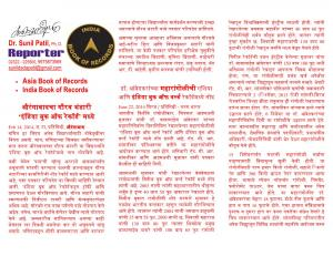 Maharashtra Book of Records (महाराष्ट्र बुक ऑफ रेकॉर्ड्स) - संपादक: डॉ. सुनील दादा पाटील - April 2016
