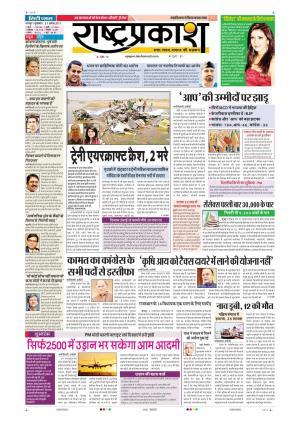 27th April Rashtraprakash