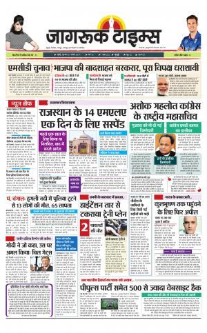 27-Apr-2017 Epaper Jagruk times