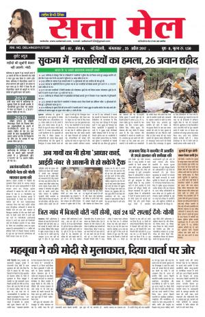 SATTA MAIL DATED 25.4.2017