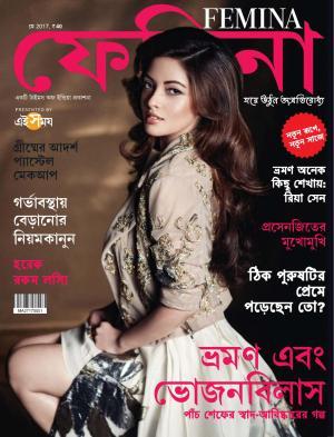 Femina Bangla May 2017