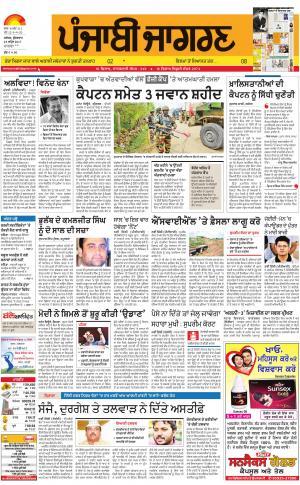 MOGA/FARIDKOT/MUKTSARPunjabi jagran News : 28th April 2017